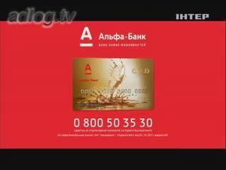 Альфа банк кредитные карты на украине